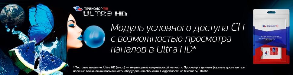 Ultra HD Триколор ТВ