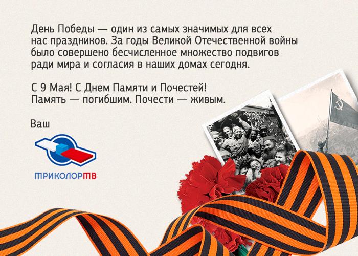 «Триколор ТВ» поздравляет с Днем Победы!